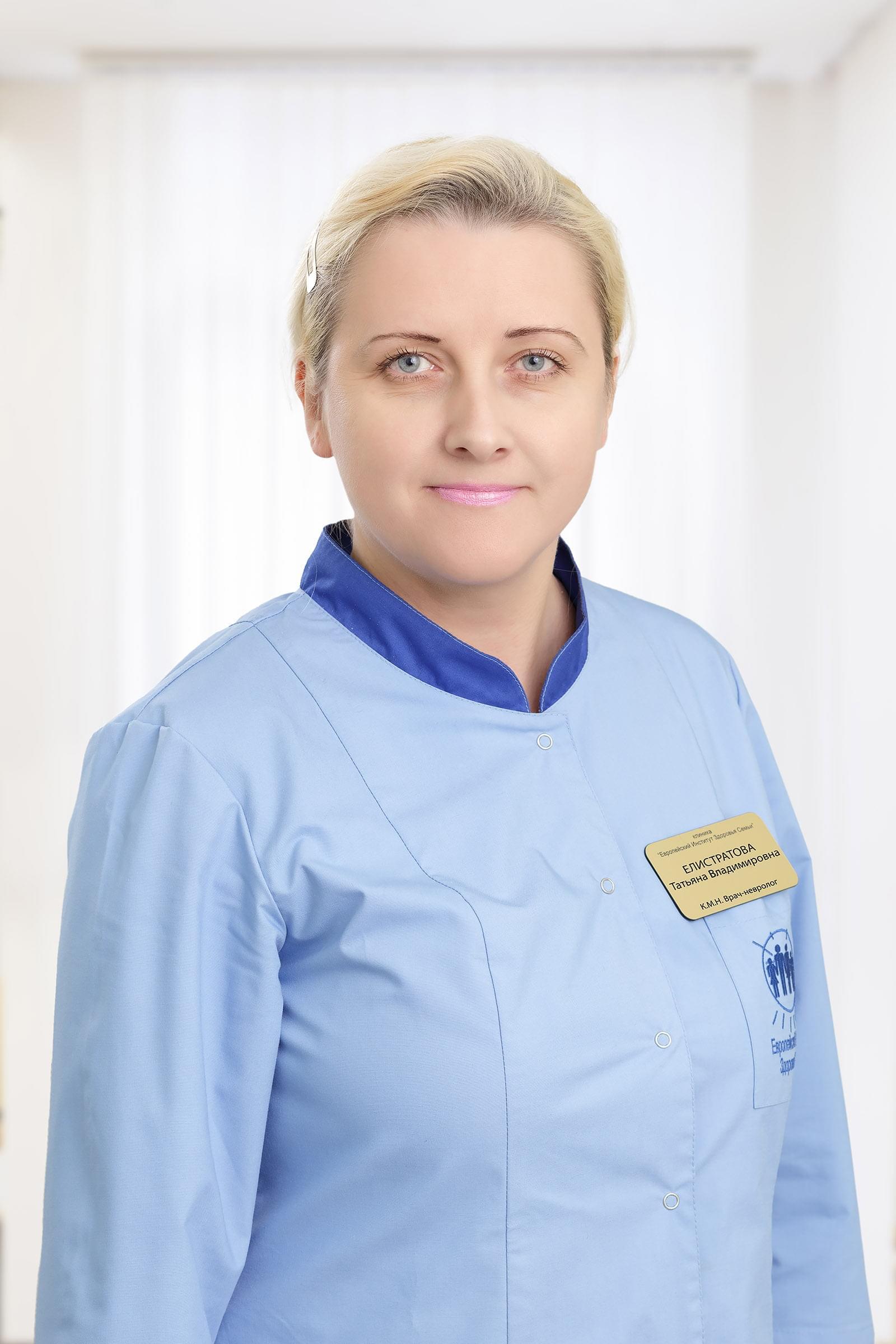 Елистратова Татьяна Владимировна -  Врач-невролог, кандидат медицинских наук