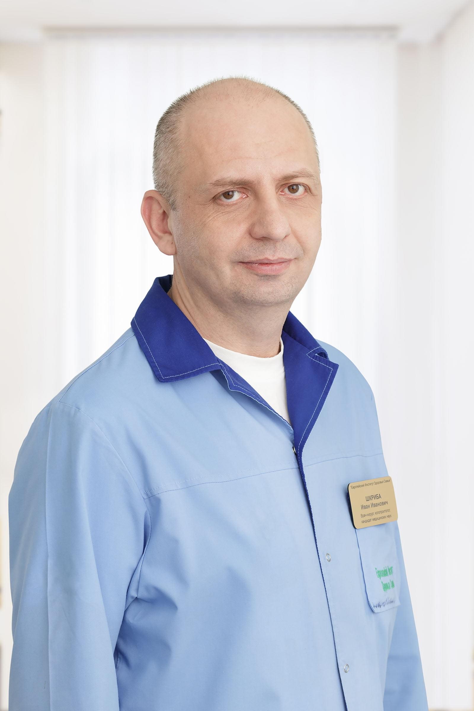 Шкриба Иван Иванович : Врач хирург, колопроктолог, кандидат медицинских наук, врач высшей квалификационной категории