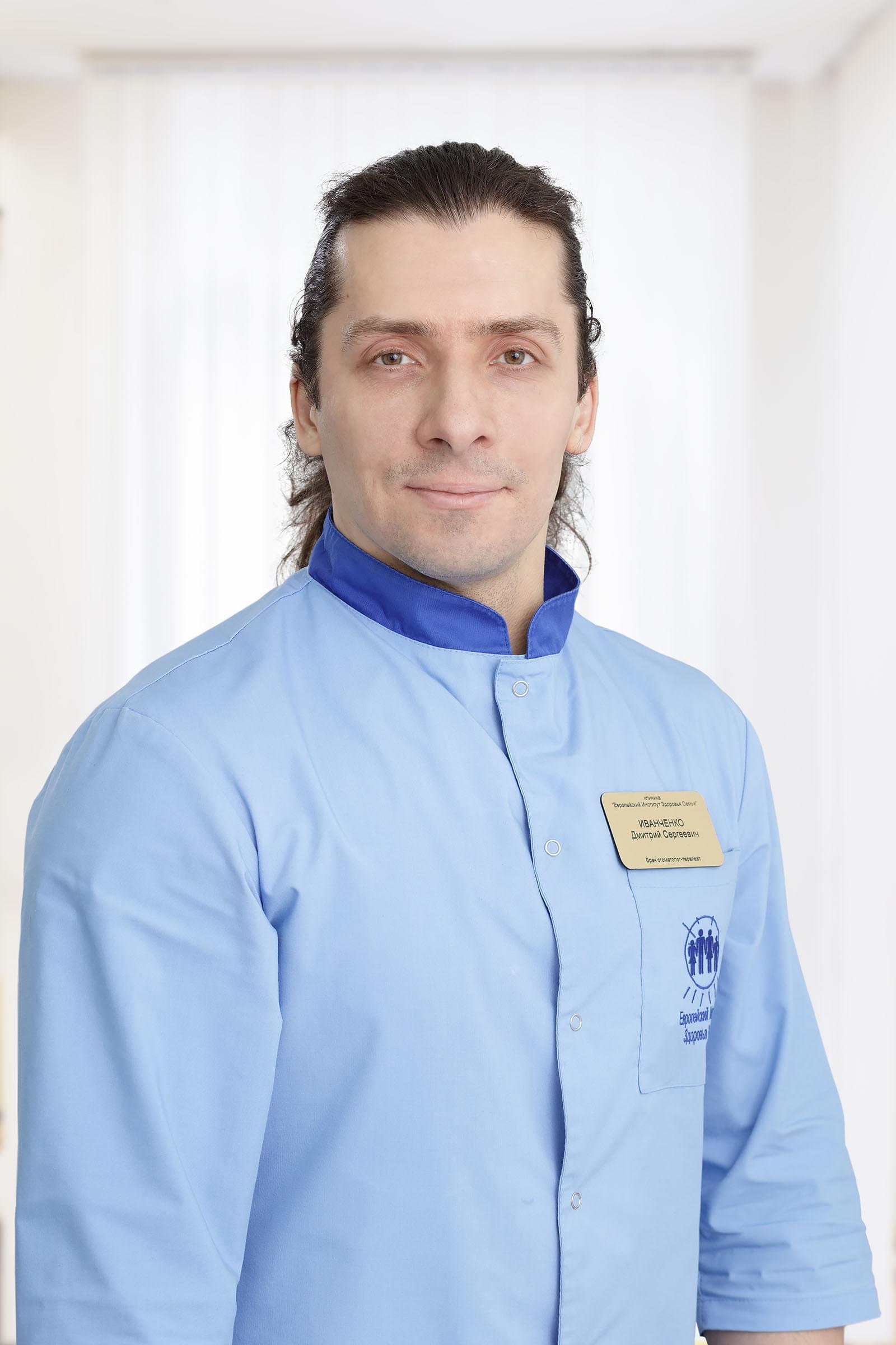 Иванченко Дмитрий Сергеевич : Врач стоматолог-терапевт