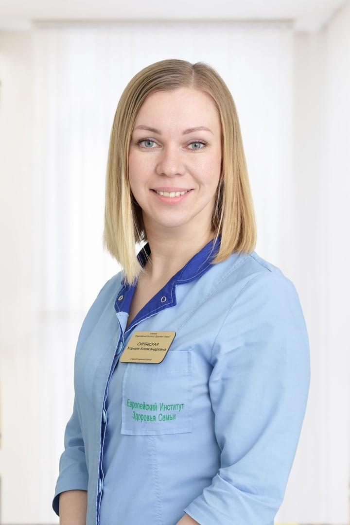 Синявская Ксения Александровна : Гигиенист, старшая медицинская сестра стоматологического отделения