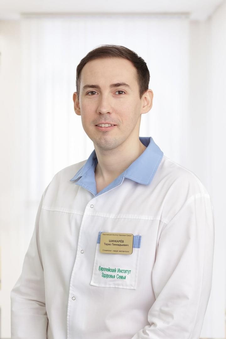 Шинкарёв Тарас Геннадьевич : Врач стоматолог-имплантолог