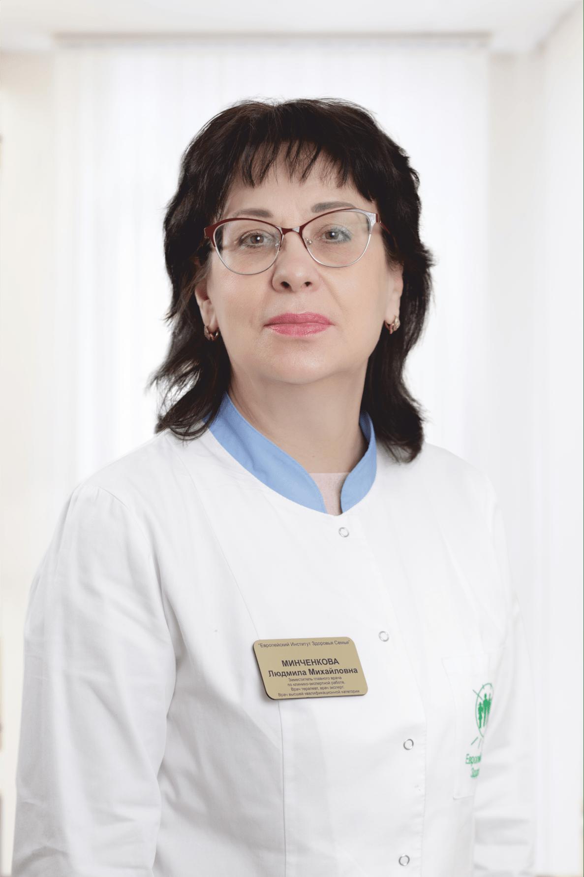Минченкова Людмила Михайловна : Зам. главного врача по клинико-экспертной работе, врач-терапевт высшей квалификационной категории