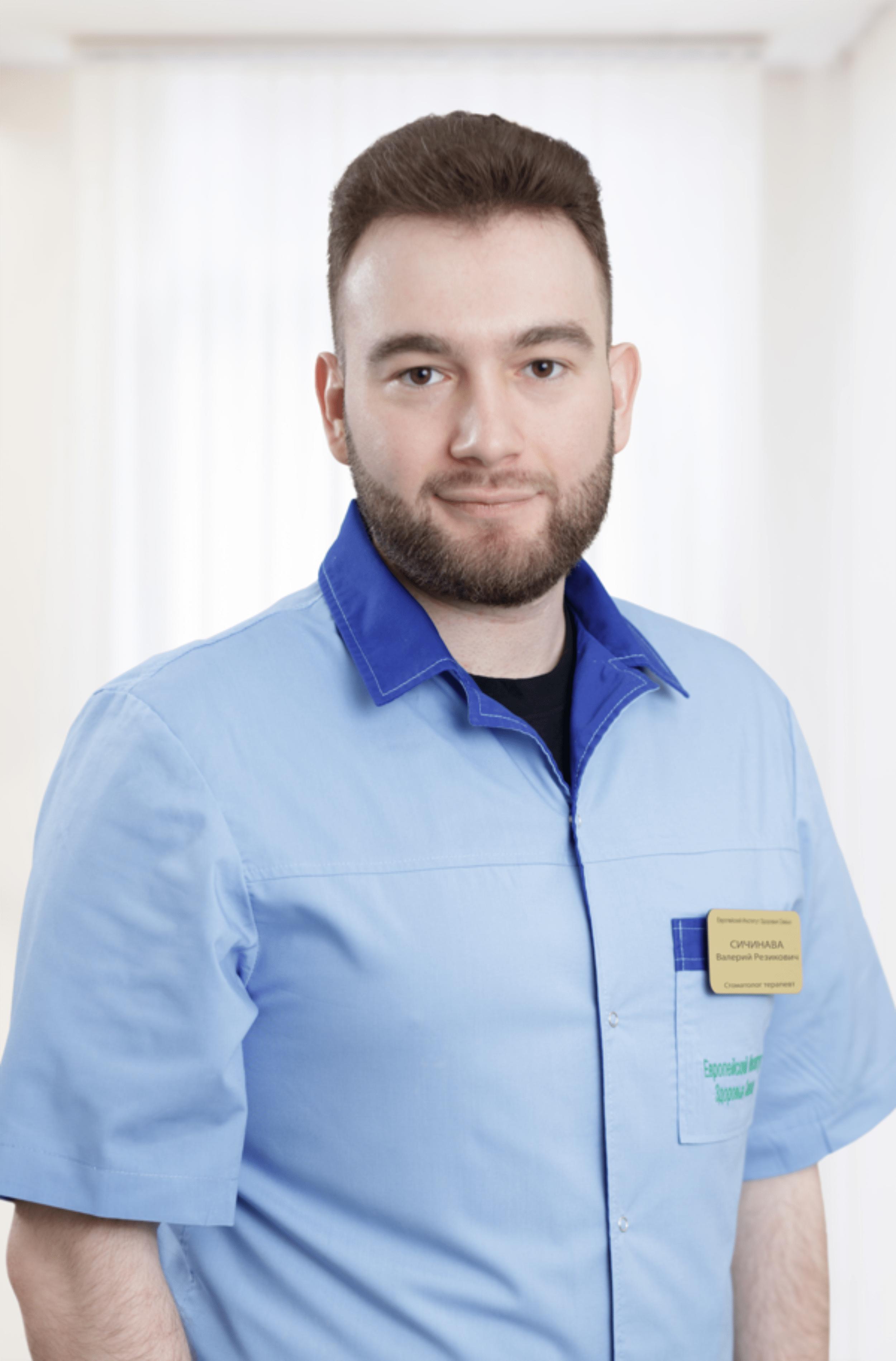 Сичинава Валерий Резикович : Стоматолог терапевт